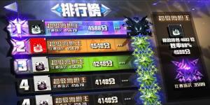 嘣乱斗官方网站图4