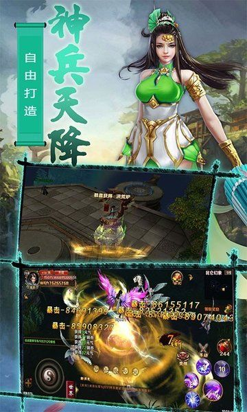 无极剑宗手游官方安卓版下载图3: