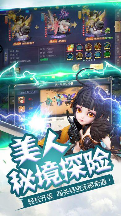 萌侠传说手游官方网站下载安卓版图1: