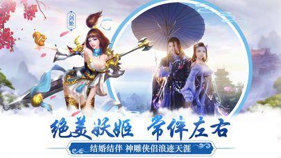 天刀情缘手游官方网站下载正式版图2:
