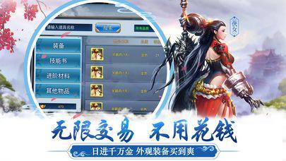 天刀情缘手游官方网站下载正式版图1:
