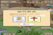 熊孩子旅行游戏怎么玩?QQ空间推出养成游戏[多图]