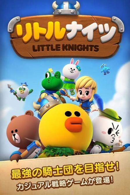 LINE小小骑士安卓版手机游戏下载图1: