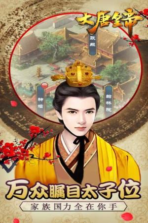 大唐皇帝官网图2