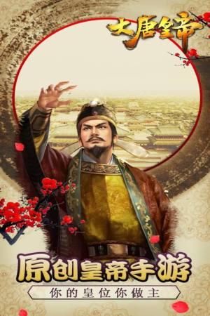 大唐皇帝官网图1