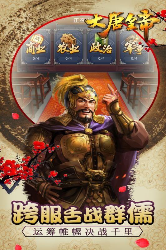 大唐皇帝官网下载手机游戏图5:
