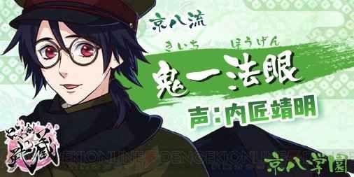 乙女剑武藏安卓游戏预约测试版图3: