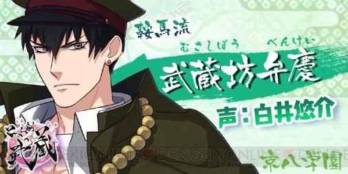 乙女剑武藏安卓游戏预约测试版图4: