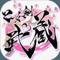 乙女劍武藏安卓游戲預約測試版 v1.0