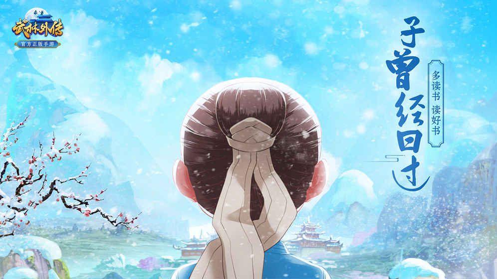 武林外传完美世界官方网站正版手游下载图5: