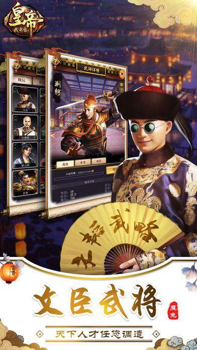 皇帝我来当官方网站下载游戏正版图3: