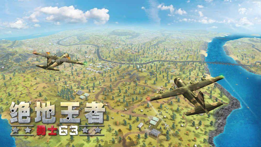 绝地王者勇士63官网下载游戏最新版图2:
