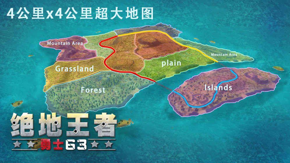 绝地王者勇士63官网下载游戏最新版图4: