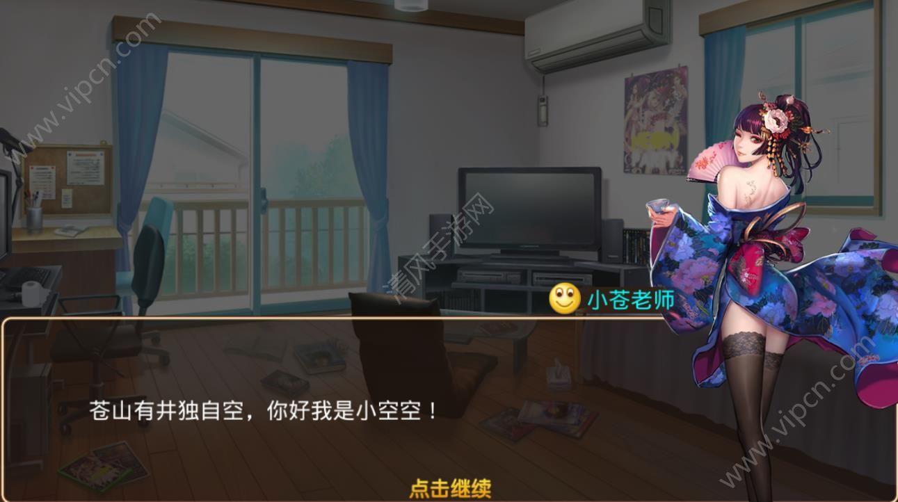 欲女之养成官方网站下载手游正式版图3: