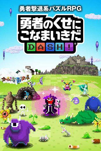 勇者别嚣张DASH游戏中文最新版下载图1: