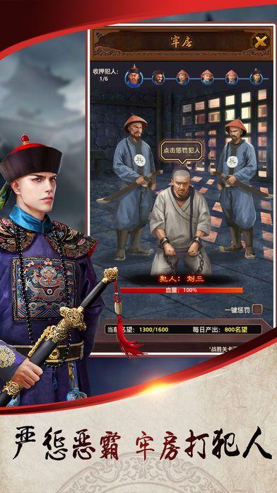 一品芝麻官安卓游戏官方版下载图1: