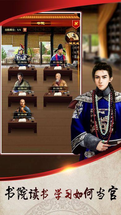 一品芝麻官安卓游戏官方版下载图3: