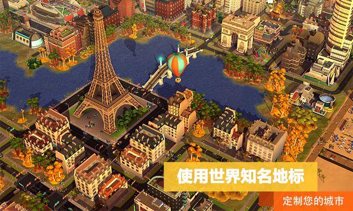 模拟城市我是市长0.14.18官方最新版本游戏下载图5: