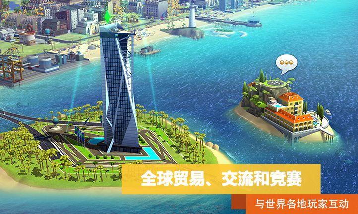 模拟城市我是市长0.14.18官方最新版本游戏下载图4:
