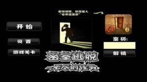 密室逃脱无尽的任务游戏图3