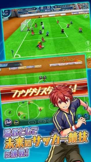 Calcio Fantasista官方网站下载手机游戏图5: