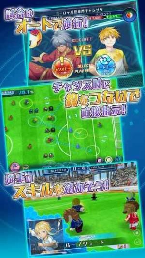 Calcio Fantasista国服中文版图1