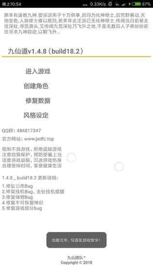 九仙道文字游戏安卓最新版下载图2: