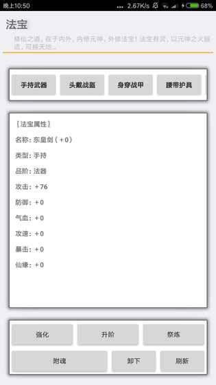九仙道文字游戏安卓最新版下载图3: