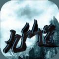 九仙道文字游戏
