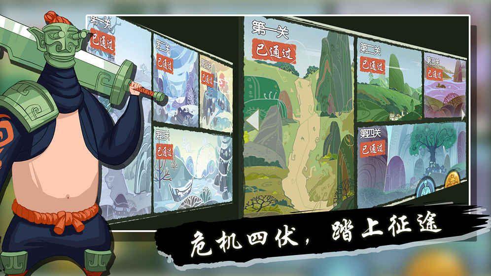 山海之痕手机正版游戏图4: