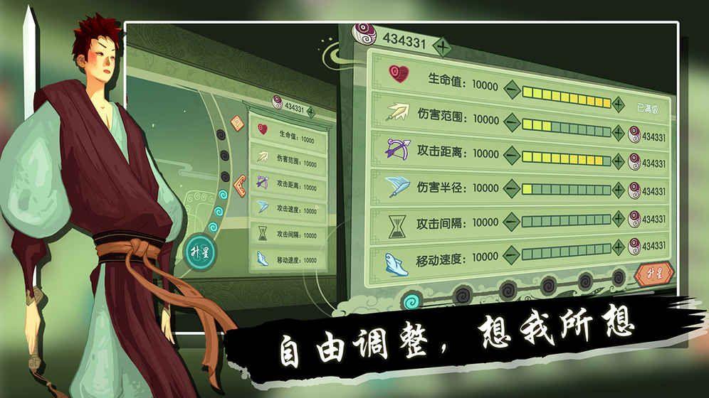 山海之痕手机正版游戏图3: