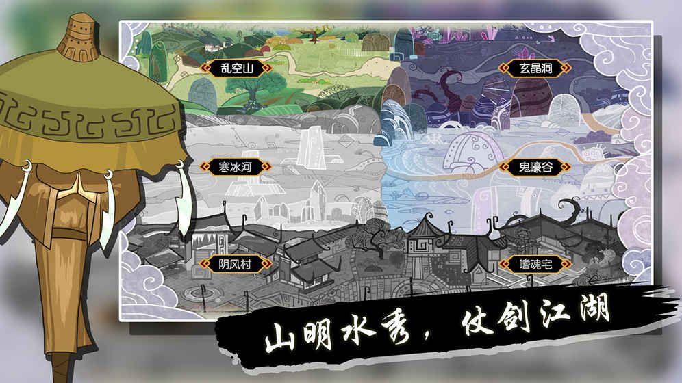山海之痕手机正版游戏图5:
