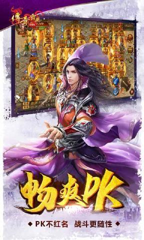 腾讯传奇霸业手游官方网站下载最新版图4: