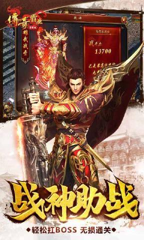 腾讯传奇霸业手游官方网站下载最新版图1: