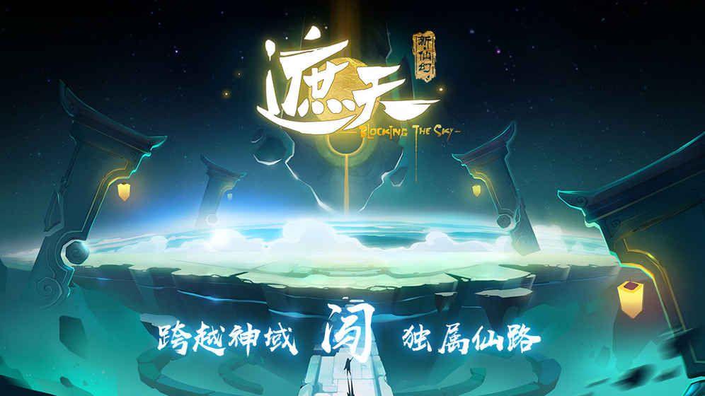 遮天新仙幻手游官方公测版下载图4: