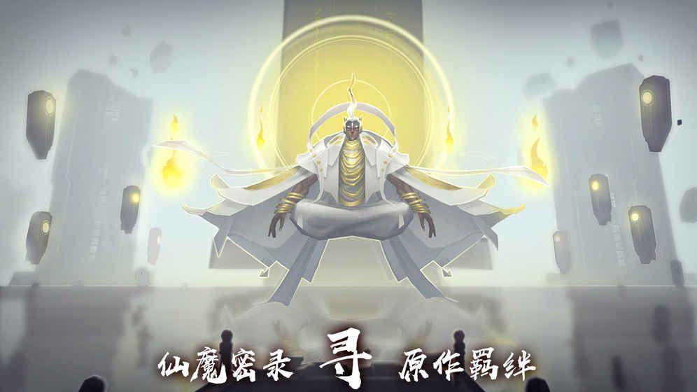 遮天新仙幻手游官方公测版下载图1:
