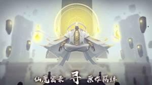 遮天新仙幻官网图1