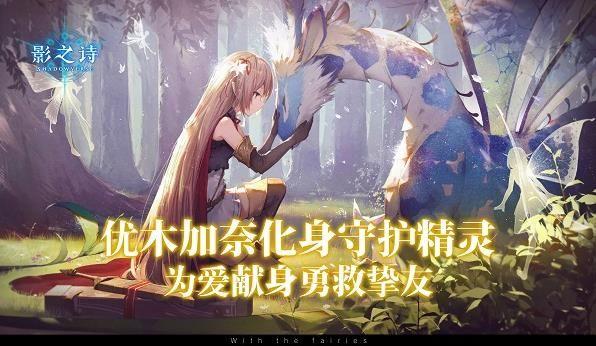影之诗森林守护精灵亚里莎 为救挚友奋不顾身[多图]图片1