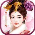 我的宫斗传记安卓手游官网下载 v1.0