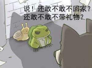 旅行青蛙呱儿子变蛙爸爸 游戏初衷竟是思念丈夫图片2
