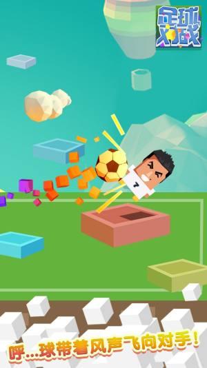 足球对战手游图4