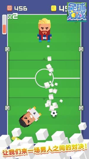 足球对战手游图1