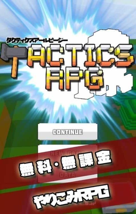 战术RPG(TacticsRPG)安卓游戏汉化版图1: