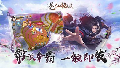 逆仙绝道游戏官网下载ios版图3:
