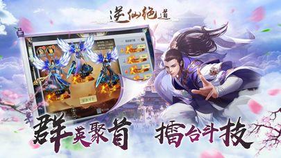 逆仙绝道游戏官网下载ios版图2: