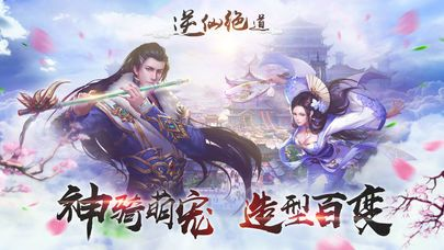 逆仙绝道游戏官网下载ios版图1: