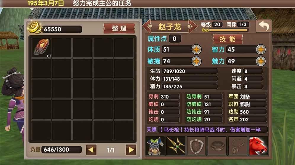 三国大时代5飞龙在天游戏安卓官方最新版下载图3: