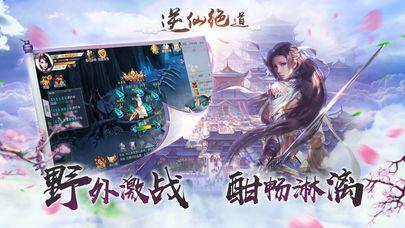逆仙绝道游戏官网下载ios版图4: