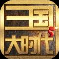三国大时代5飞龙在天游戏安卓官方最新版下载 v2.8