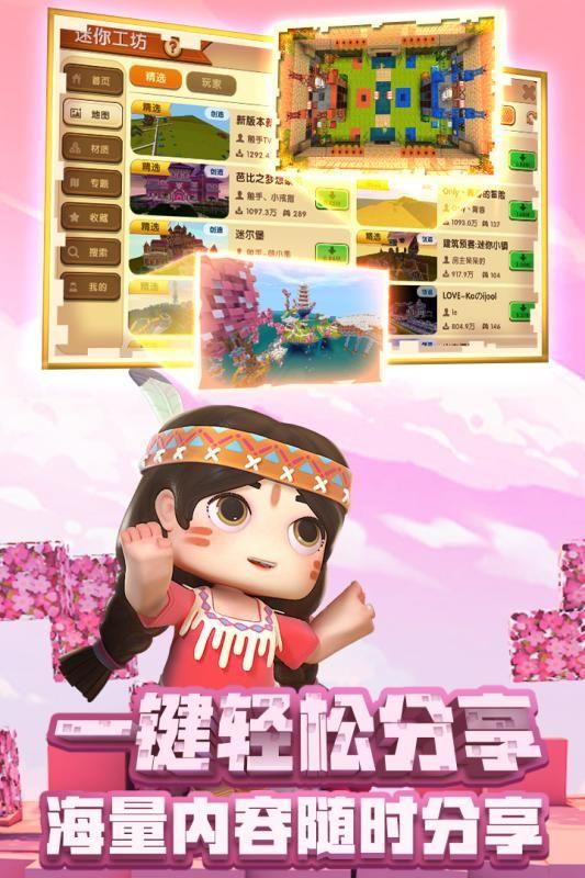 迷你世界miniworld国服0.23.5官网安卓最新联机版下载图5:
